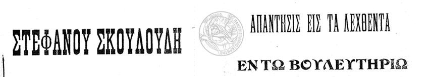 Η απάντηση του Πρωθυπουργού Σκουλούδη προς την εφημερίδα Σκρίπ για τα δάνεια από τη Γερμανία το 1915 και το 1916, δάνεια που δόθηκαν μέσω της Εθνικής Τράπεζας της Ελλάδος.