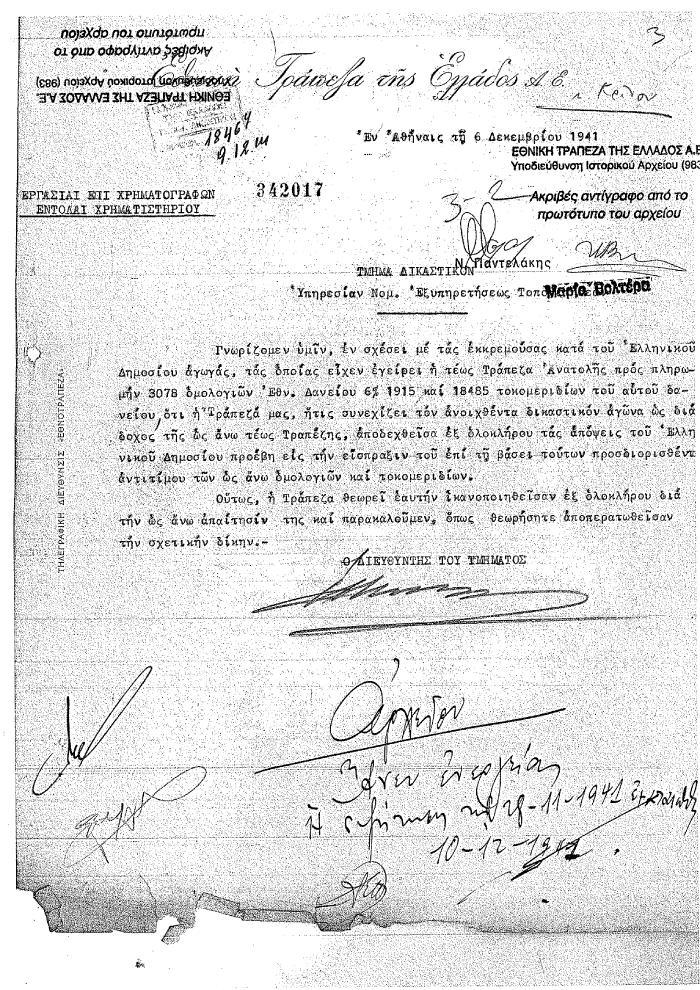 ΕΙΚΟΝΑ 9 - Η Εθνική Τράπεζα εισέπραξε το δάνειο που ανήκε στην Τράπεζα Ανατολής και την 6η Δεκεμβρίου 1941 κλείνει την υπόθεση.