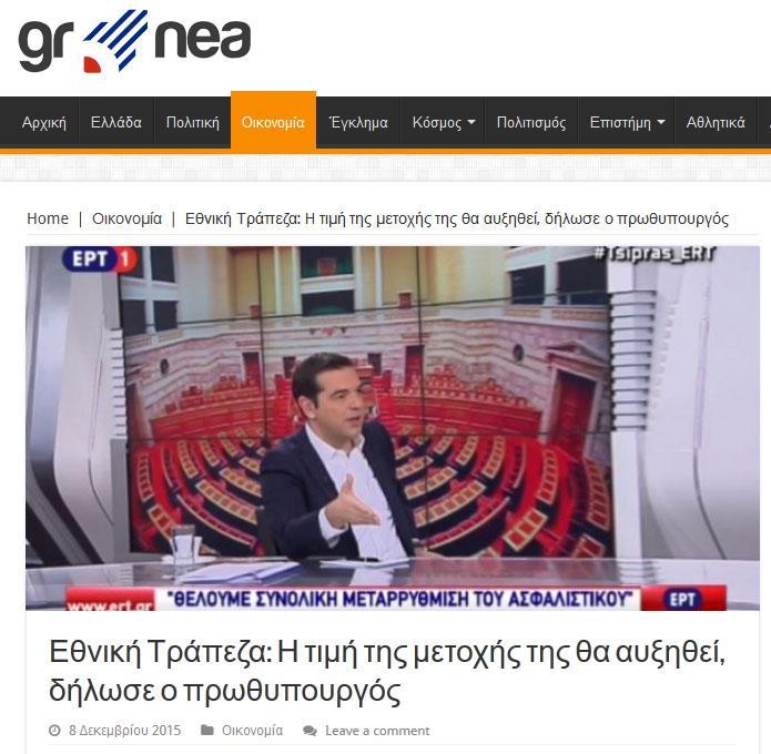 Εικόνα 1. Ο πρωθυπουργός Αλέξης Τσίπρας και η χρηματιστηριακή πρόβλεψη για την τιμή της μετοχής της Εθνικής Τράπεζας.