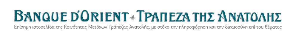Τράπεζα της Ανατολής / www.banquedorient.org