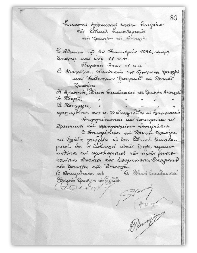 23/12/1936 - Η απόλυση των ειδικών εκκαθαριστών, εντελώς στα ξαφνικά χωρίς καμία προειδοποίηση.